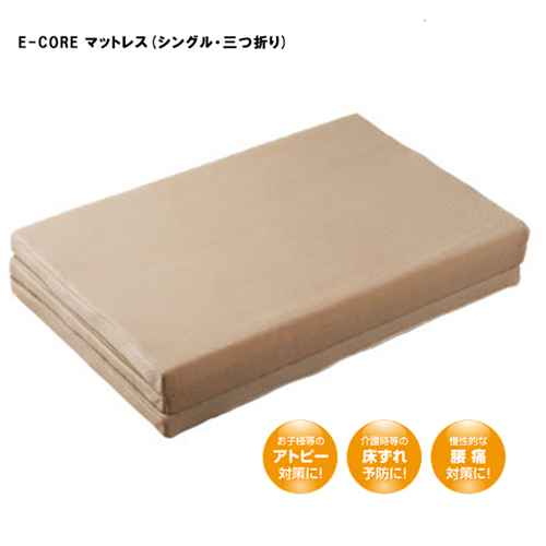 E-CORE マットレス(シングル・三つ折り) 重さ:6.5kg カバー付 [カラー:ベージュ] サイズ:100×198×5cm 日本アトピー協会推奨品 清潔 安心快眠 抜群の通気性 水洗い可