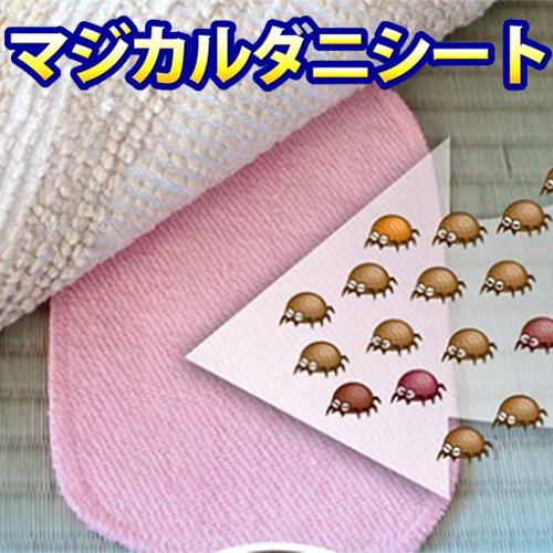 【送料無料】 マジカルダニシート 20枚組 ダニ シート 10枚 ダニ駆除 シート 赤ちゃん ダニ取りシート 通販