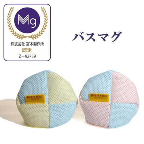 【送料無料】 BATH MAG バスマグ 2コ入 バスマグちゃん 洗濯マグちゃんシリーズ