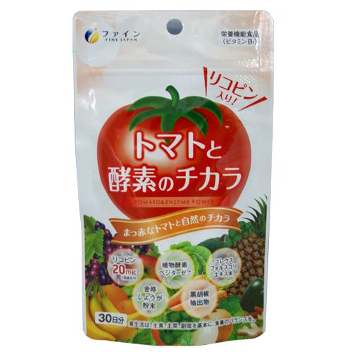 トマト由来のリコピンに植物酵素を配合♪あなたの健康生活をサポート♪(酵素 ダイエット サプリメント リコピン トマト サプリ) 【クーポン利用で300円OFF】3個セット トマトと酵素のチカラ フォルスコリ サプリ 酵素 サプリメント リコピン 栄養補助食品 酵素 コレウスフォルスコリ