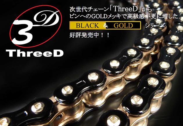 エヌマ スリード ゴールド&ブラックチェーン 520Z 110L