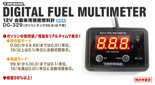 PROTEC12V FI車専用精密燃料計