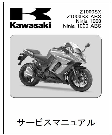 Ninja1000/ABS '14和文サービスマニュアル