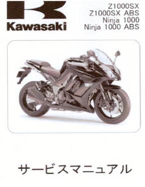Ninja1000/ABS '11和文サービスマニュアル