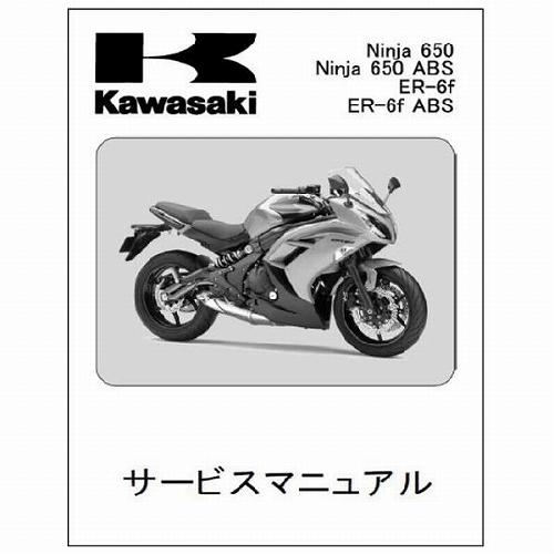 Ninja650/ABS '12-13和文サービスマニュアル
