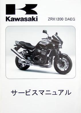 ZRX1200DAEG サービスマニュアル