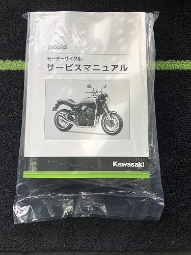 Z900RS サービスマニュアル