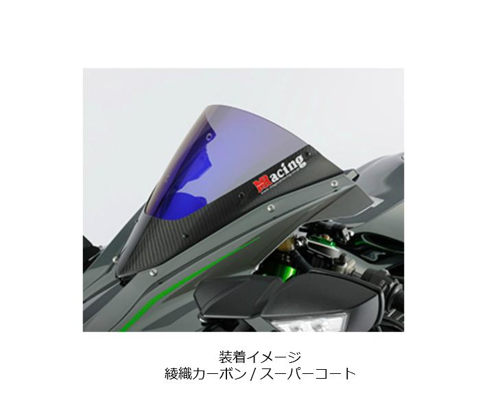 Ninja H2 カーボントリムスクリーン カーボン綾織/クリア