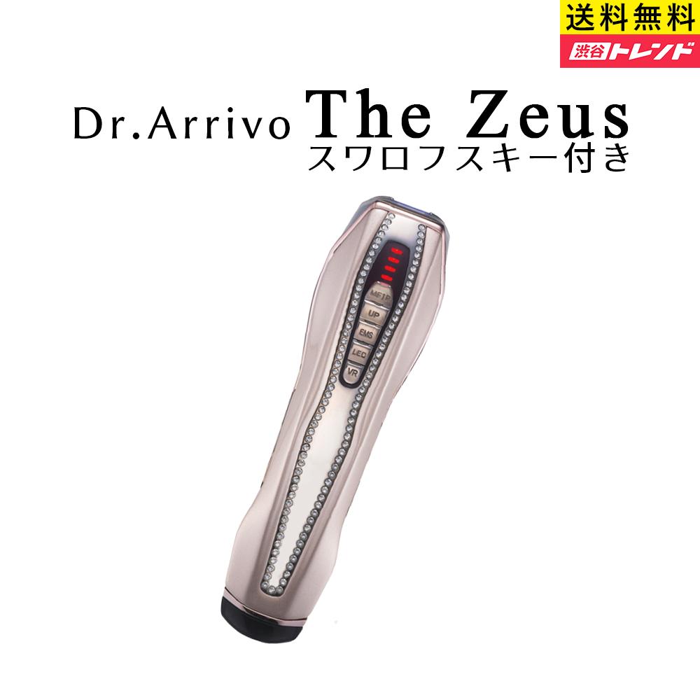 美顔器 ドクターアリーヴォ ザ ゼウス (Dr.Arrivo The Zeus) 「スワロフスキーVer」顔専用 高級小型ハンディ美顔器 携帯 EMS 中・高周波 コードレス 株式会社ARTISTIC&CO.※入荷次第発送予定