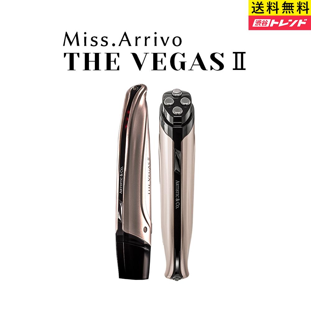 正規品 EMS美顔器   Miss Arrivo THE VEGAS II ミスアリーヴォ ザ ベガス2 顔専用 高級小型ハンディ 携帯 中・高周波 コードレス 株式会社ARTISTIC&CO.