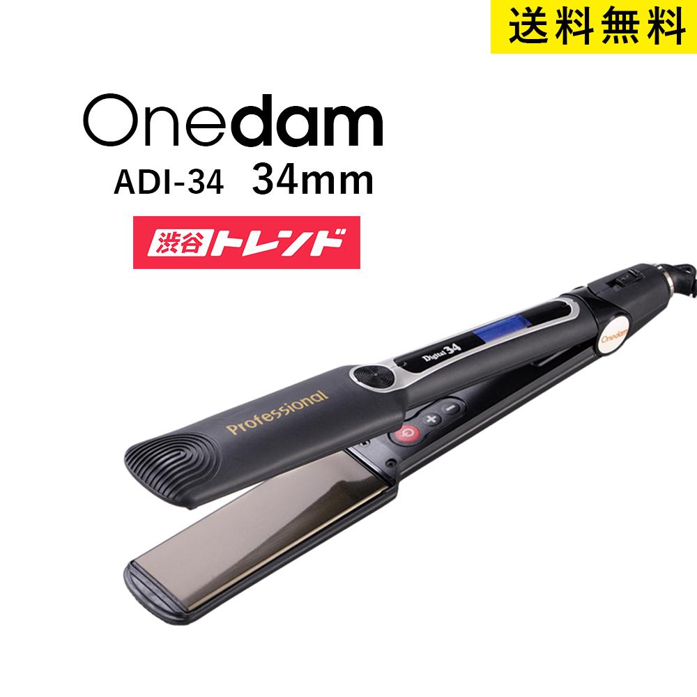 Onedam(ワンダム) ストレートアイロン<34mm> ADI-34 60度~210度【送料無料】