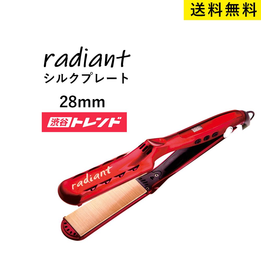 【送料無料】シルクプロアイロン Radiant(ラディアント)<28mm レッド> ストレートアイロン プロ御用達 サロン業界 コテ 巻き髪 ヘアアイロン 美容室 サロン専売品 プロ仕様 美容師