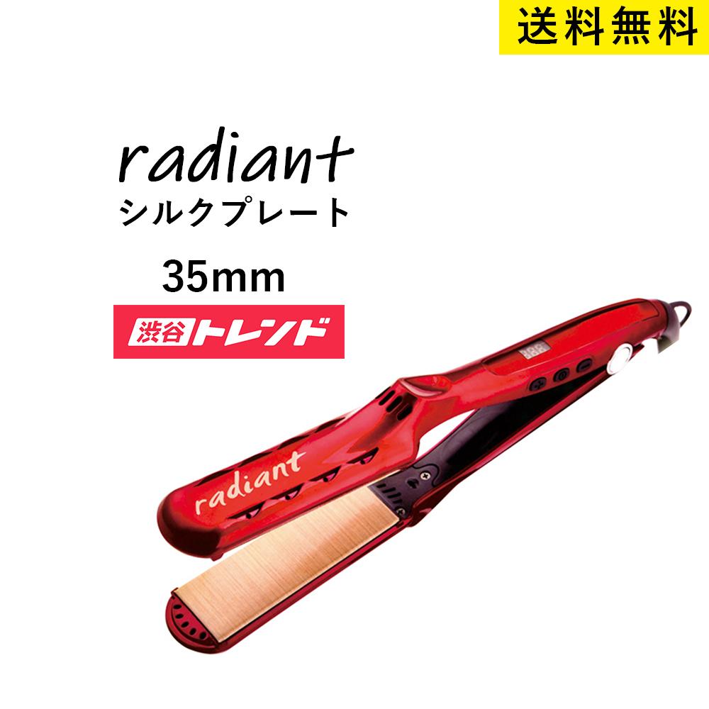 【送料無料】シルクプロアイロン Radiant(ラディアント) <35mm レッド> ストレートアイロン プロ御用達 サロン業界 コテ 巻き髪 ヘアアイロン 美容室 サロン専売品 プロ仕様 美容師