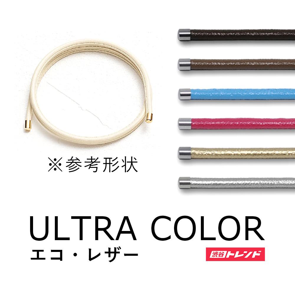 ULTRA COLOR 【Mサイズ/エコ・レザー/全6色】スポーツ選手も愛用♪ブレスレットやネックレス、アンクレットに!