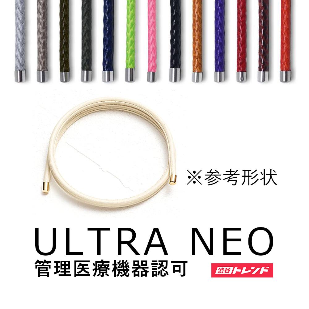 送料無料★【医療機器認証】ULTRA NEO <全11色>気軽に肩こり改善♪ブレスレットやネックレス、アンクレットに! プレゼント 健康 磁力