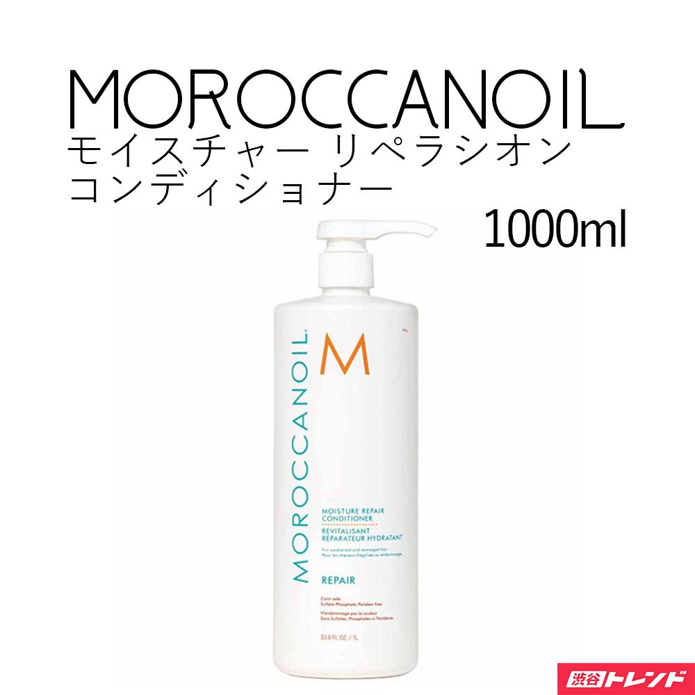 コンディショナー 大容量 | MOROCCANOIL モロッカンオイル モイスチャーリペア 1000ml お徳用サイズ サロン専売品 ダメージケア ムスクの香り 正規品