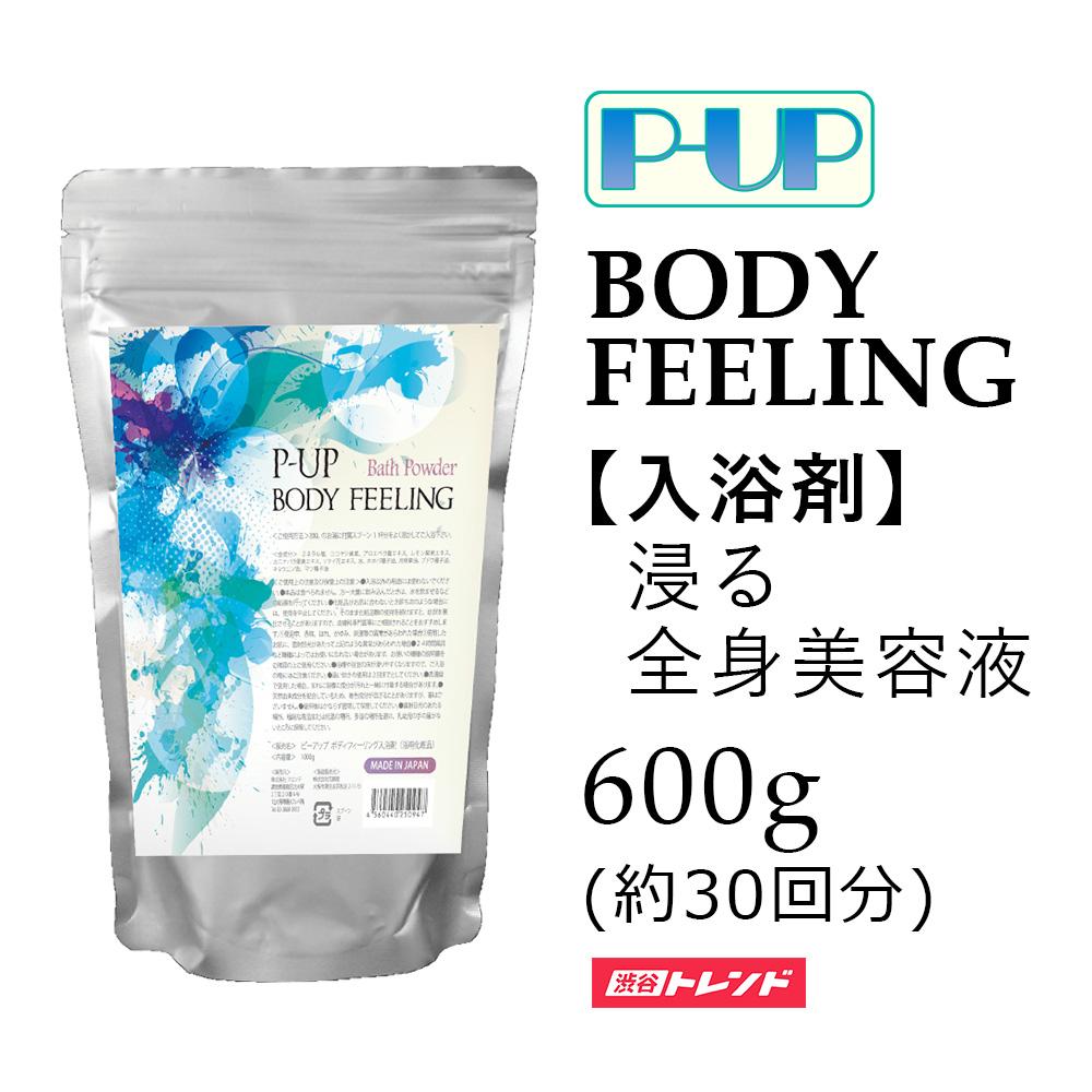 入浴剤 大容量 | P-UP BODY FEELING ピーアップ ボディフィーリング 600g 超美振動 テラヘルツ バスソルト 天然成分 植物エキス 水道水残留塩素中和 美容成分配合 植物エキス配合