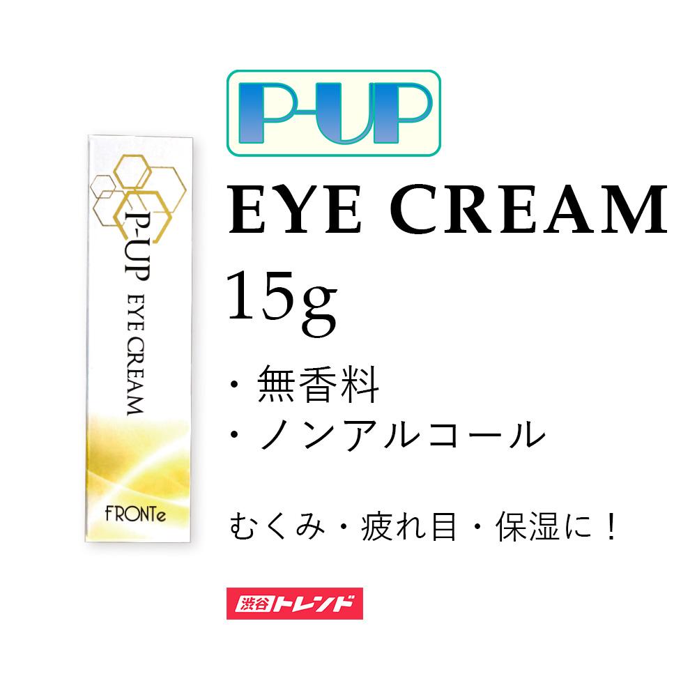 アイケア クリーム | P-UP EYE CREAM 15g ピーアップ アイクリーム 超美振動 テラヘルツ クマ 皺 ハリ