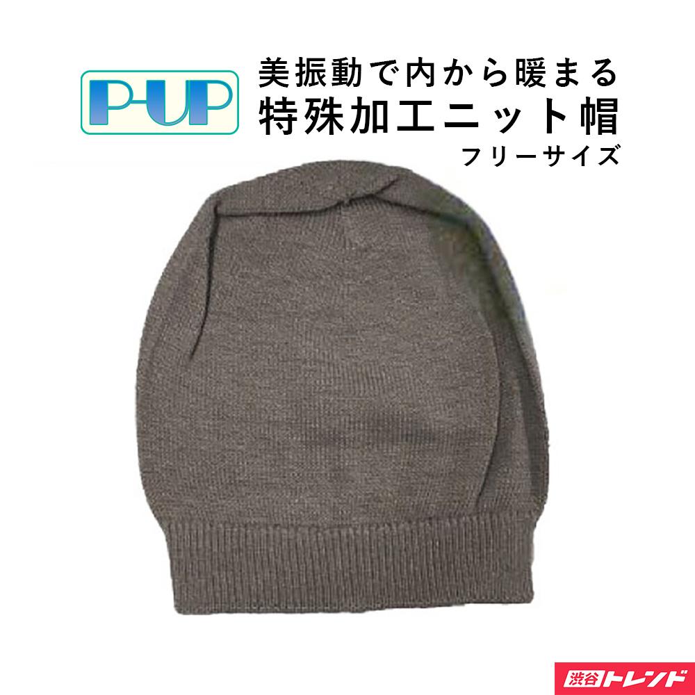 P-UP リカバリーシリーズ ニット帽P-UP(ピーアップ)波 超美振動 テラヘルツ波 冷え対策 毛糸 ニット 帽子 キャップ ハット