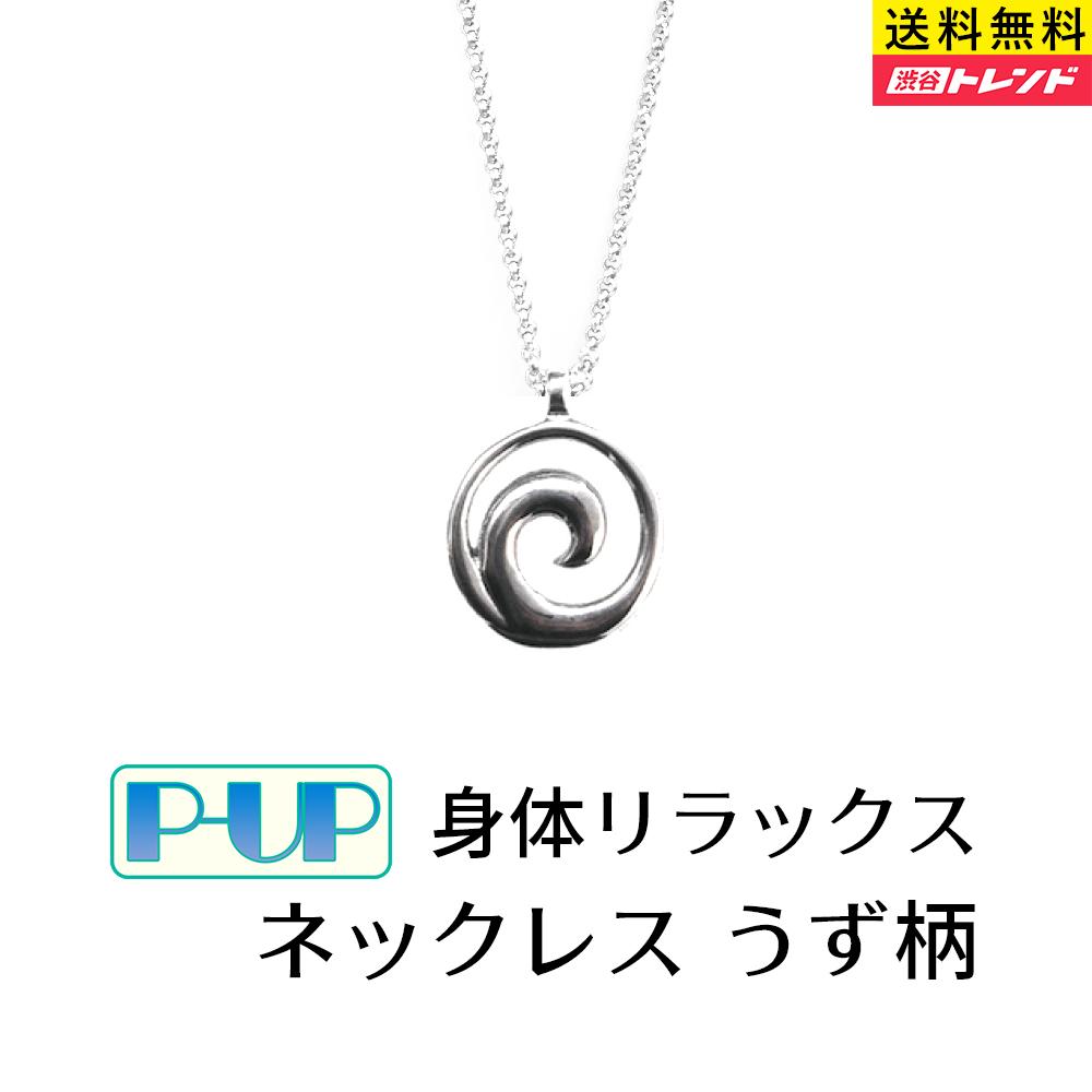 ピーアップネックレス(うず型)P-UP(ピーアップ) 超美振動 テラヘルツ ネックレス アクセサリー ステンレス うず型 首飾り 送料無料