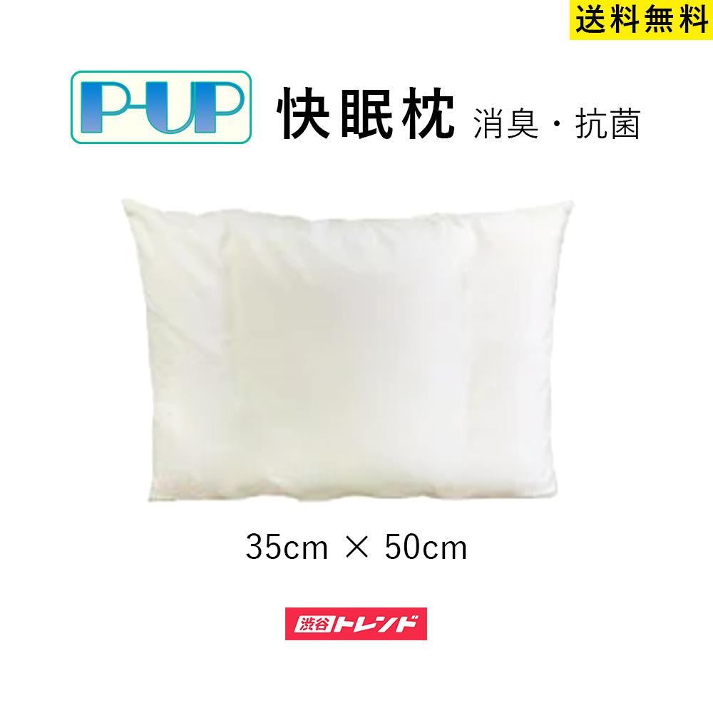 ピーアップ快眠枕P-UP ピーアップ まくら マクラ 超美振動 テラヘルツ波 寝具 消臭 抗菌
