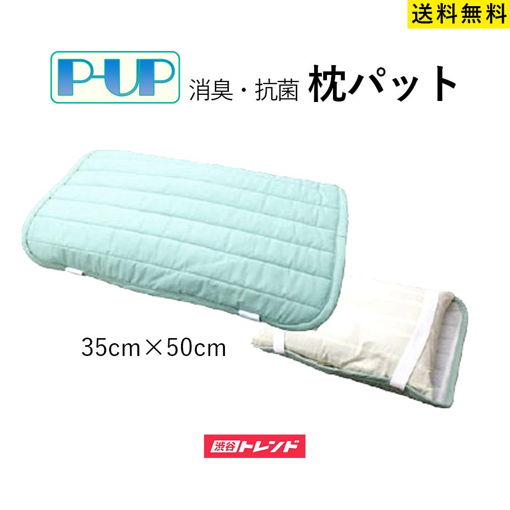 ピーアップ枕パットP-UP(ピーアップ)波 超美振動 テラヘルツ波 寝具 消臭 抗菌