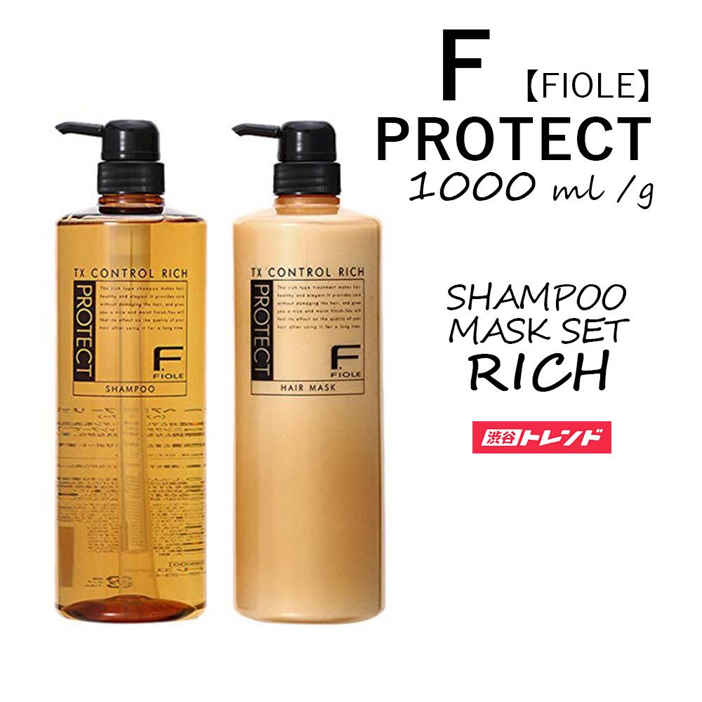 【Fプロテクト】 シャンプー1000ml&マスク1000g セット <SR×MR> FIOLE フィヨーレ F PROTECT リッチ ヘアケア