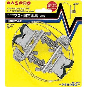 5980円(税込)以上で送料無料&追加で何個買っても同梱0円 マスプロ電工 フェンス用マスト固定金具 BMK32A-P