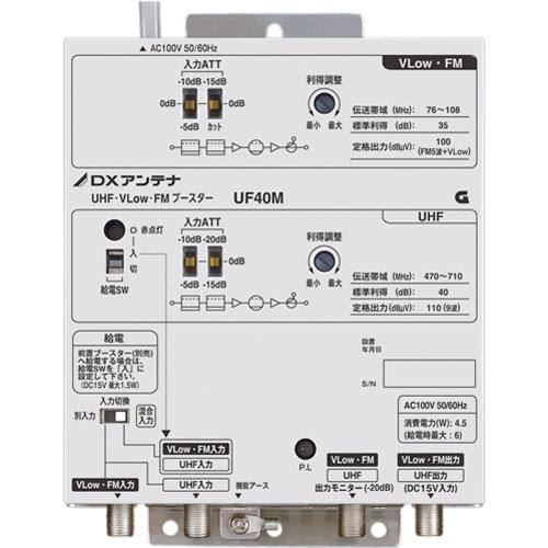 【送料無料】DXアンテナ UHF・V-Low・FMブースター UF40M【smtb-u】