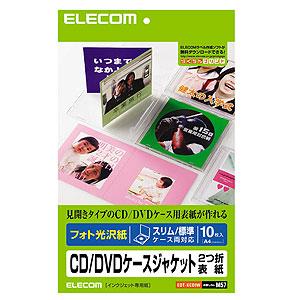5980円(税込)以上で送料無料&追加で何個買っても同梱0円 エレコム ELECOM フォト光沢 CD/DVDケースジャケット2つ折表紙 EDT-KCDIW
