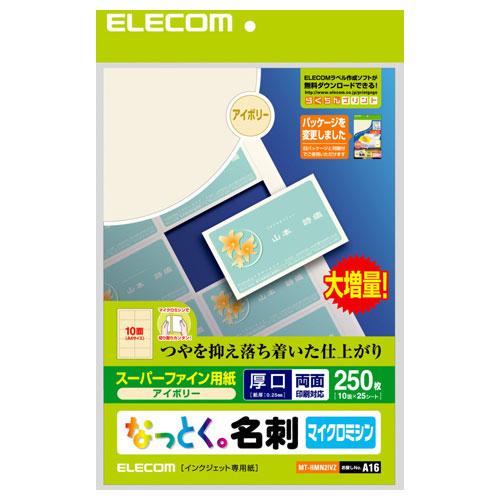 5980円 税込 以上で送料無料 追加で何個買っても同梱0円 エレコム セール価格 ELECOM 両面マット調タイプ なっとく名刺 MT-HMN2IVZ 2020新作 250枚 アイボリー 厚口
