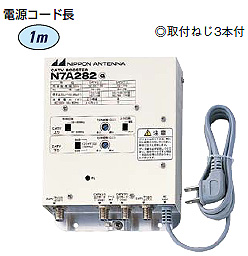 【送料無料】日本アンテナ CATVブースター N7A282【smtb-u】