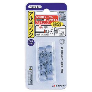 5980円(税込)以上で送料無料!&追加で何個買っても同梱0円! 日本アンテナ F型接栓用アルミリング(チューリップリング) R510-SP