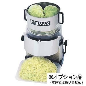 【送料無料】ドリマックス 電動キャベロボ DX-150用部品 替刃 CKY22011