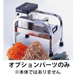 【送料無料】ドリマックス 電動1000切りロボ用 スライス盤 0.3~2.5mm厚さ調節付 CSV01006