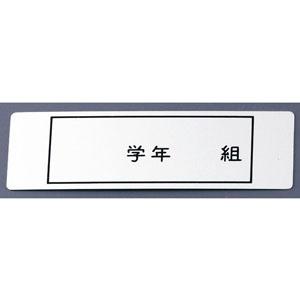 【送料無料】アルマイト ネームプレート 長方型 378-1 100枚入 APL2602