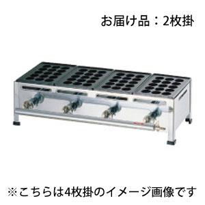 【送料無料】関西式たこ焼器 15穴 2枚掛 LPガス GTK221【smtb-u】