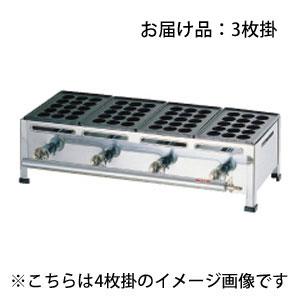 【送料無料】関西式たこ焼器 15穴 3枚掛 LPガス GTK224