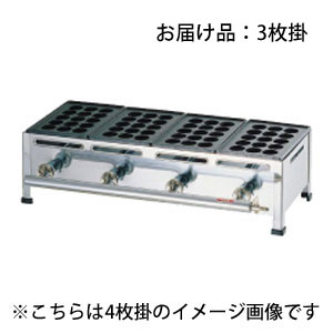 【送料無料】関西式たこ焼器 15穴 3枚掛 都市ガス(12・13A対応) GTK225
