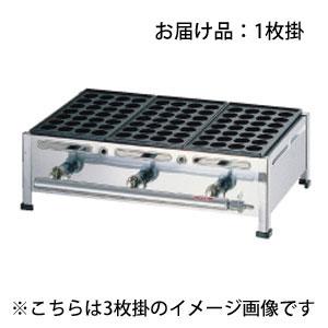 【送料無料】関西式たこ焼器 28穴 1枚掛 都市ガス(12・13A対応) GTK232