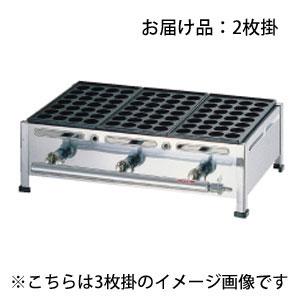 【送料無料】関西式たこ焼器 28穴 2枚掛 都市ガス(12・13A対応) GTK235