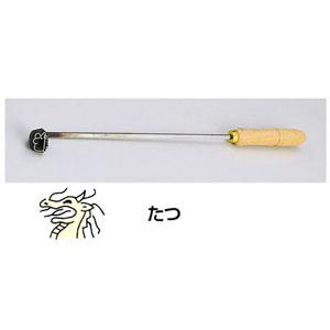 【送料無料】SA焼印ゴテ 十二支 たつ WYK07005
