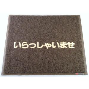 【送料無料】3M 文字入マット いらっしゃいませ 茶 KMT136A