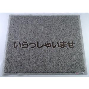 【送料無料】3M 文字入マット いらっしゃいませ グレー KMT139D
