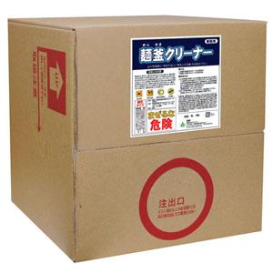 【送料無料】麺釜クリーナー 20L JPY0702