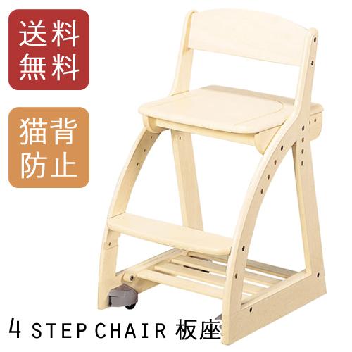 【送料無料】コイズミ 木製チェア 板座 CDC-762SK 【4ステップチェア イス 学習椅子】