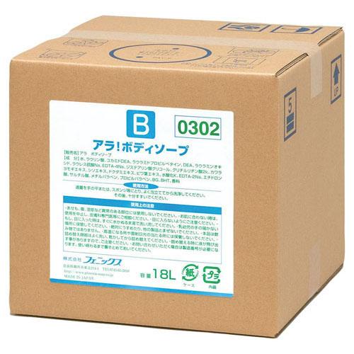【送料無料】フェニックス アラ! ボディーソープ 18L コック付 ZBD1201
