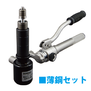 【送料無料】ジェフコム 油圧フリーパンチ(薄鋼セット) DFP-1951【smtb-u】