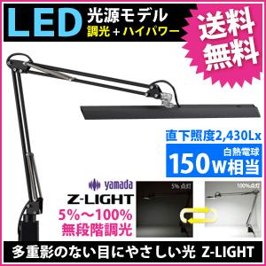 見事な創造力 【あす楽】【クーポンで200円値引き Z-Light】 ブラック【送料無料】山田照明 Zライト LEDデスクライト Z-Light ブラック Z-10NB【smtb-u】, J-TOP JAPAN:d2122597 --- ve75ve.xyz