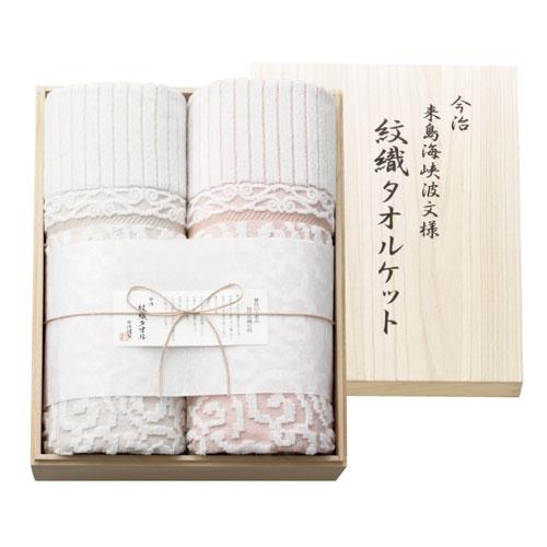 【送料無料】タオルケット 2枚セット IM15039